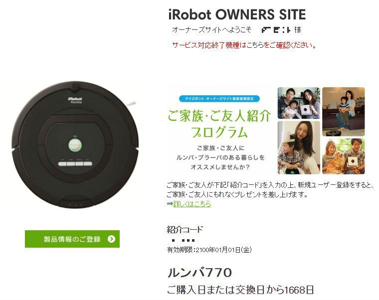 Roomba770 1600日超 活躍