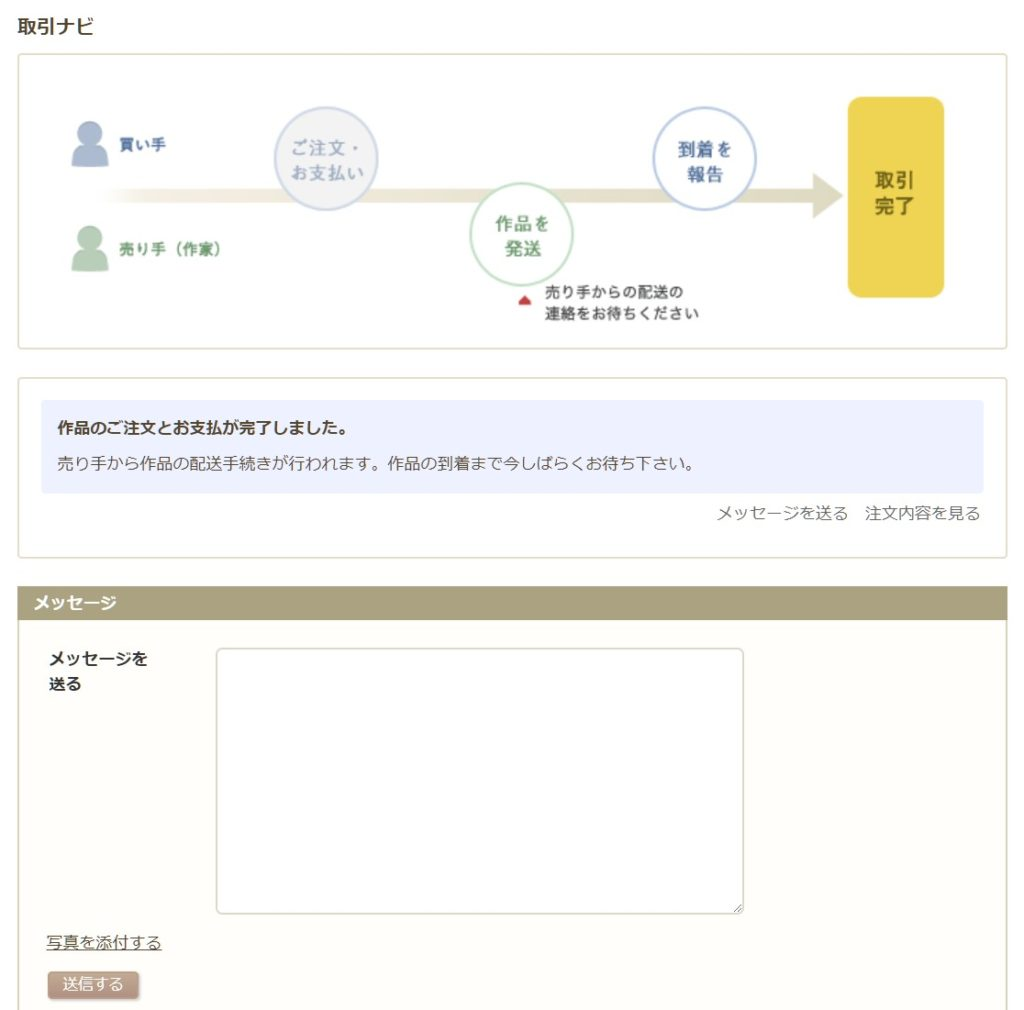 ハンドメイド通販 iichi(いいち) 取引ナビ
