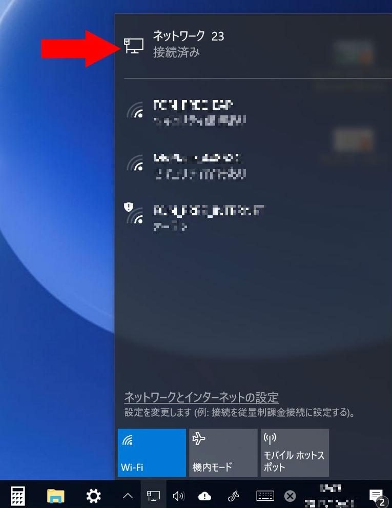 Windows インターネットアクセス1
