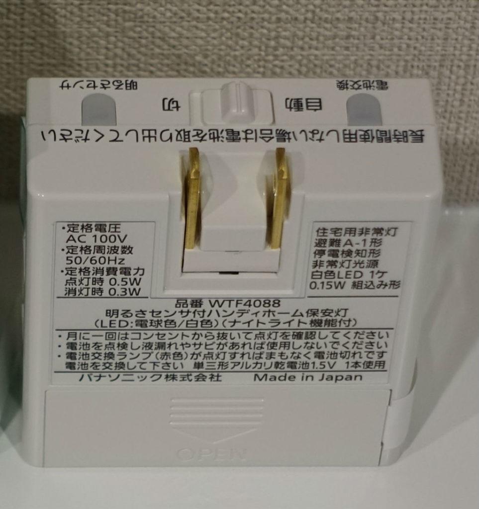 Panasonic ホームハンディー保安灯WTF4088W 裏面