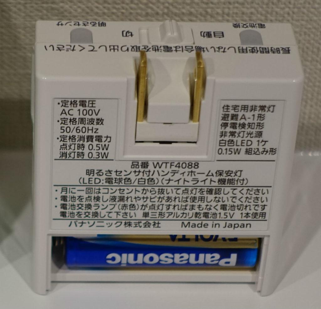 Panasonic ホームハンディー保安灯WTF4088W 乾電池