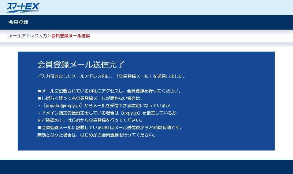 スマートEX登録 会員登録メール送信画面