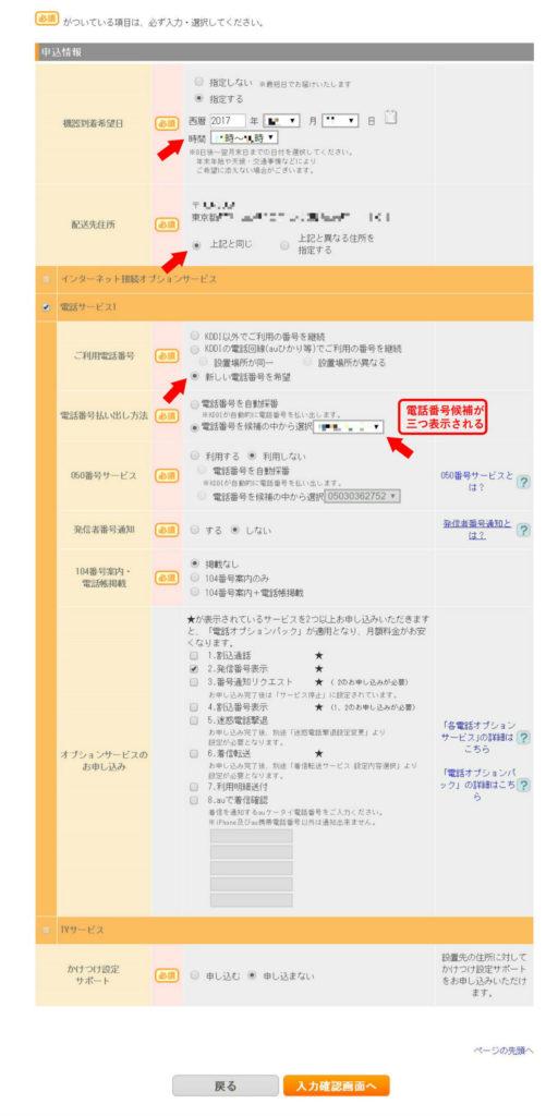 0071 入力例 基本サービス追加申込 KDDI株式会社