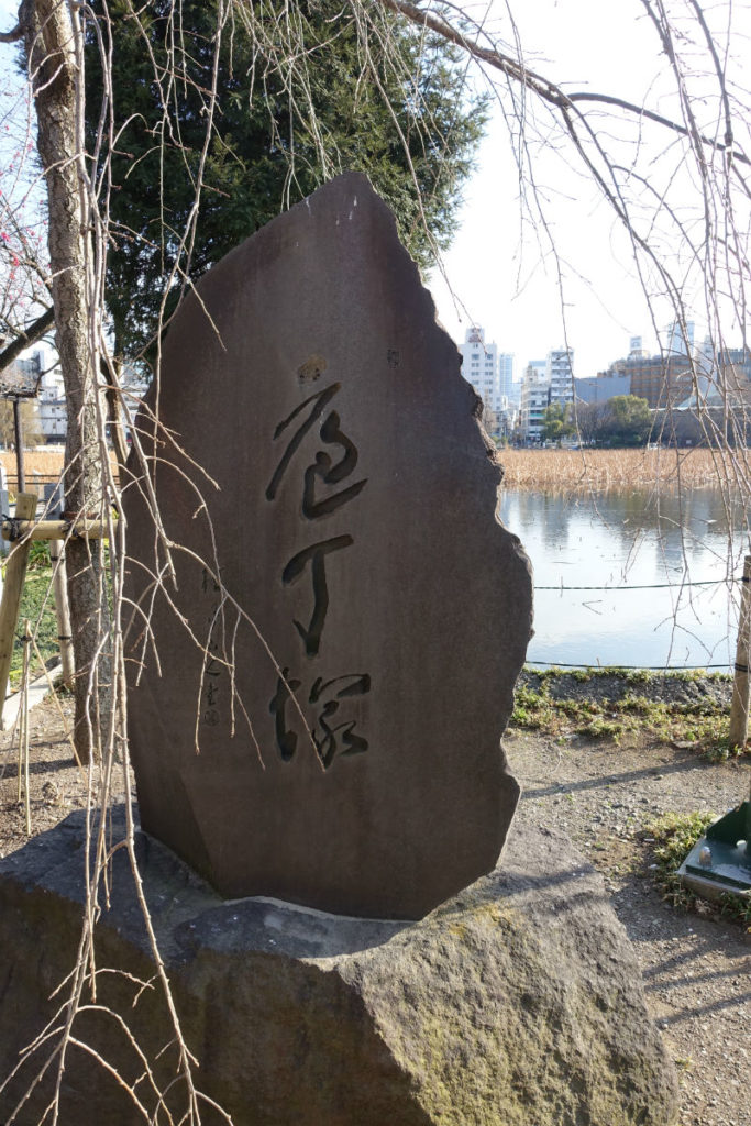 上野恩賜公園 弁天堂の裏手の包丁塚