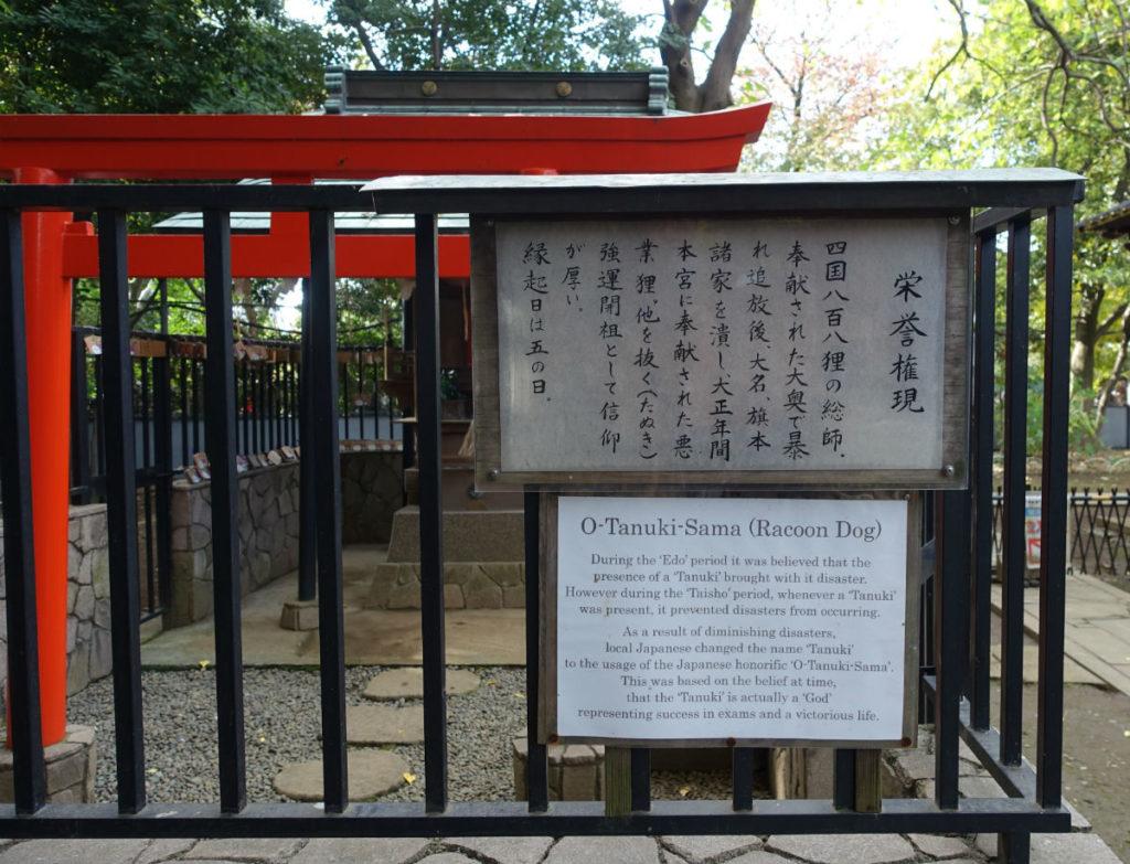 上野東照宮 栄誉権現社