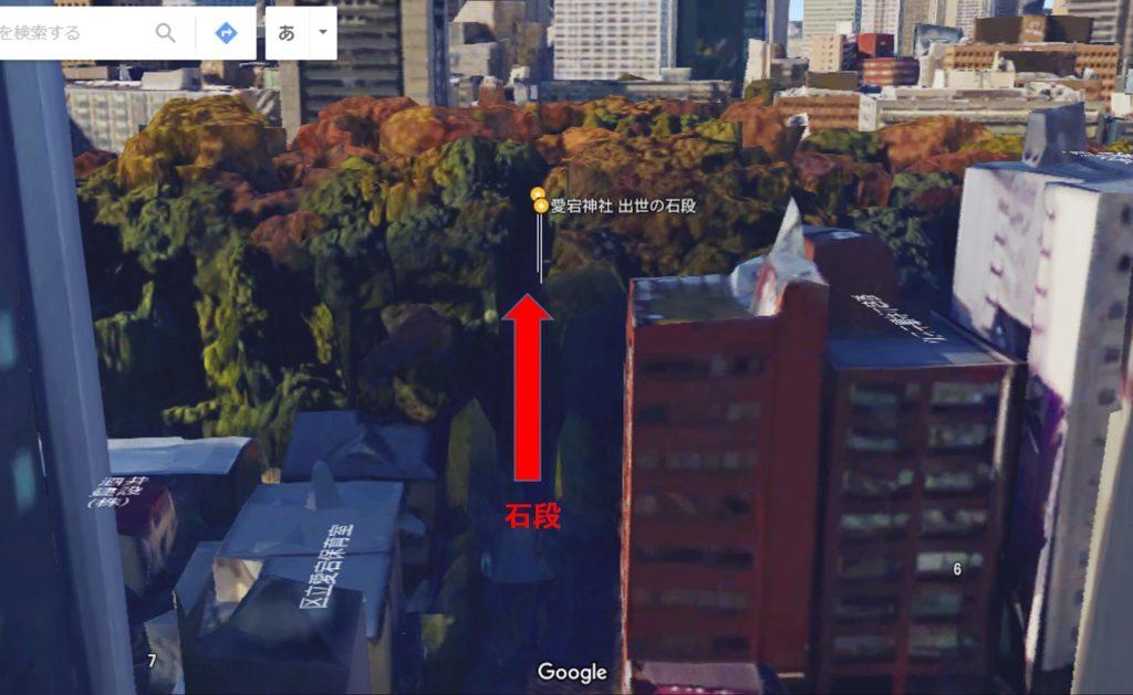 愛宕神社 石段 東から Google map