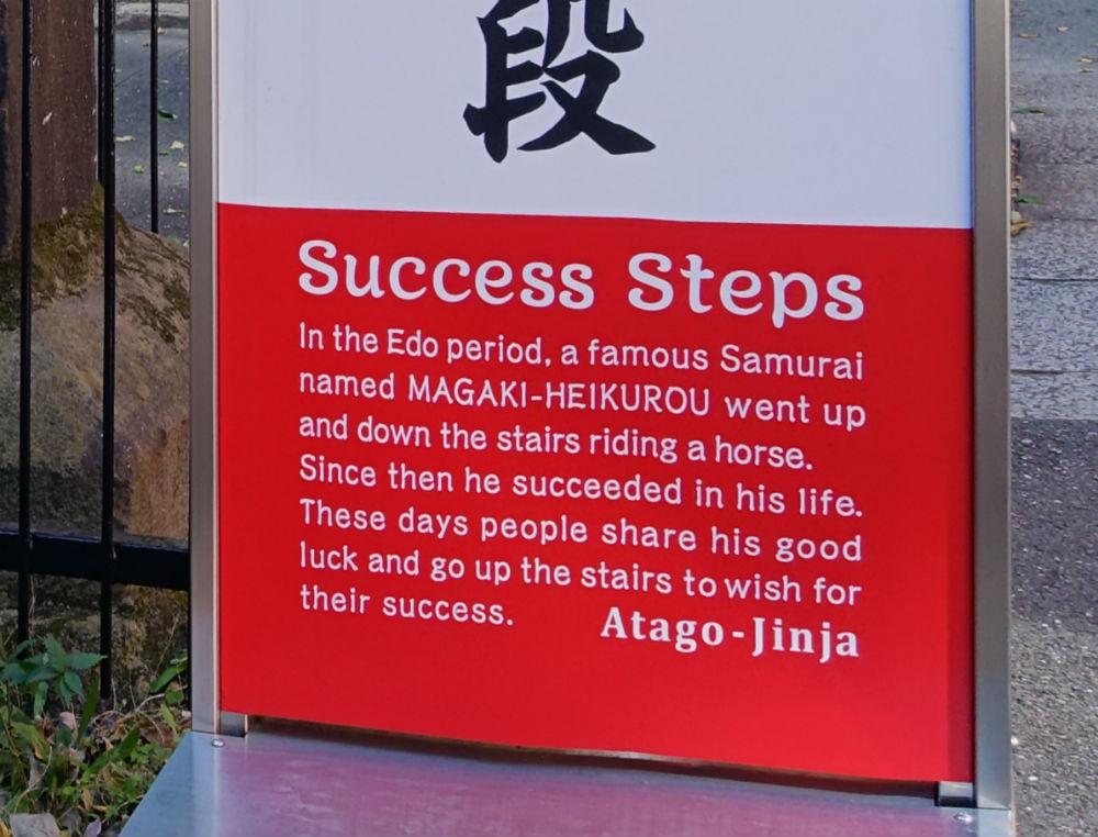 愛宕神社 出世の石段 英語の説明