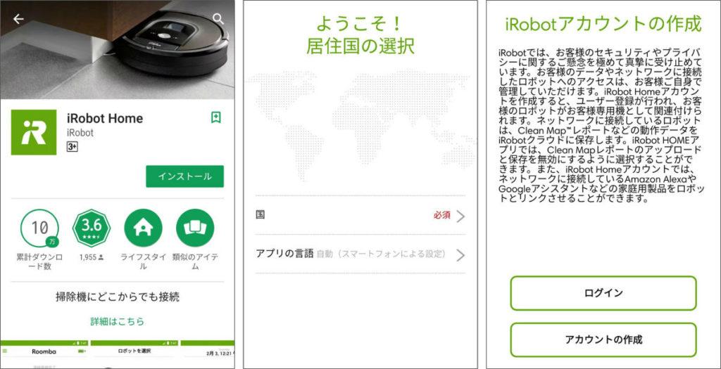 iRobot home インストール 1-3