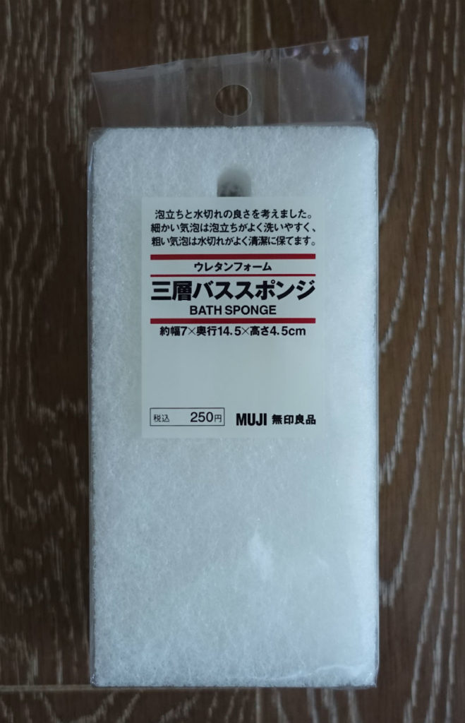 MUJI バススポンジパッケージ
