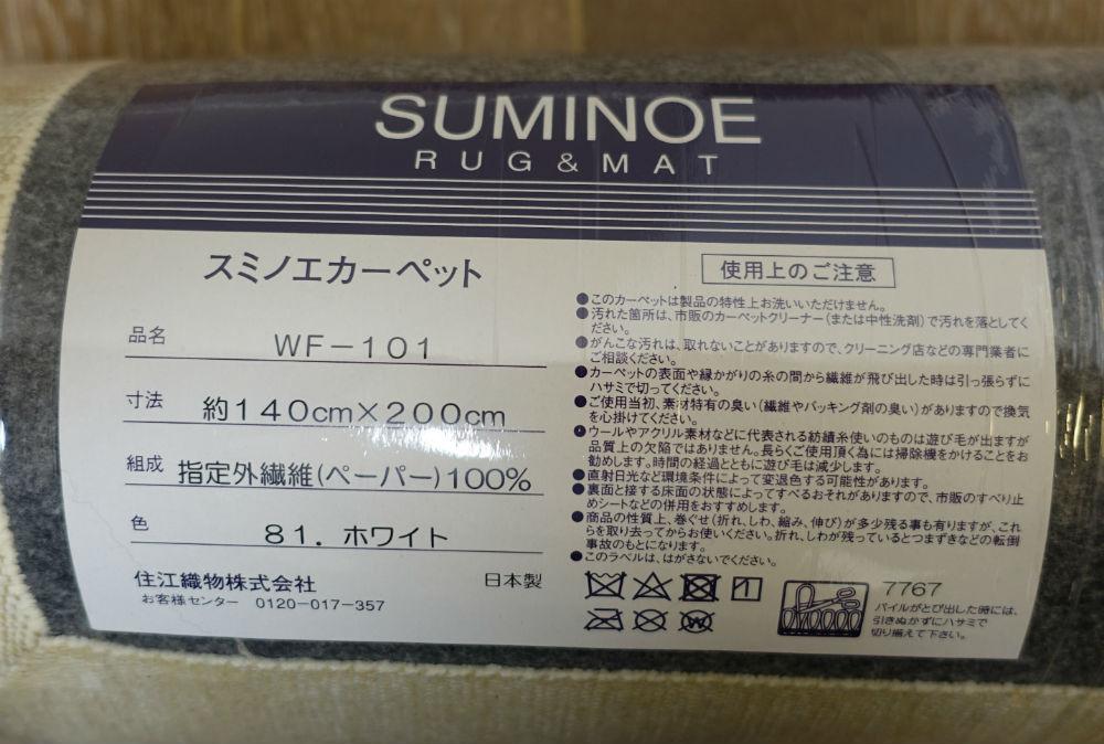 スミノエ WF-101 商品ラベル