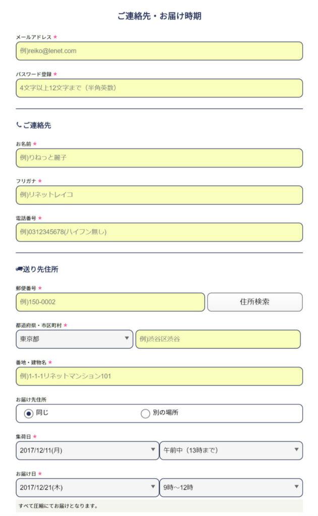 リネット 申し込み画面03 連絡先住所や回収・配達日時の指定