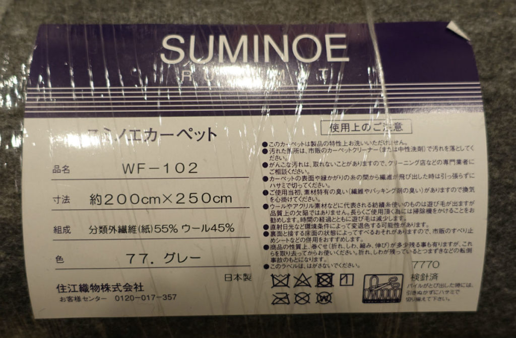 スミノエWF-102 ラベル