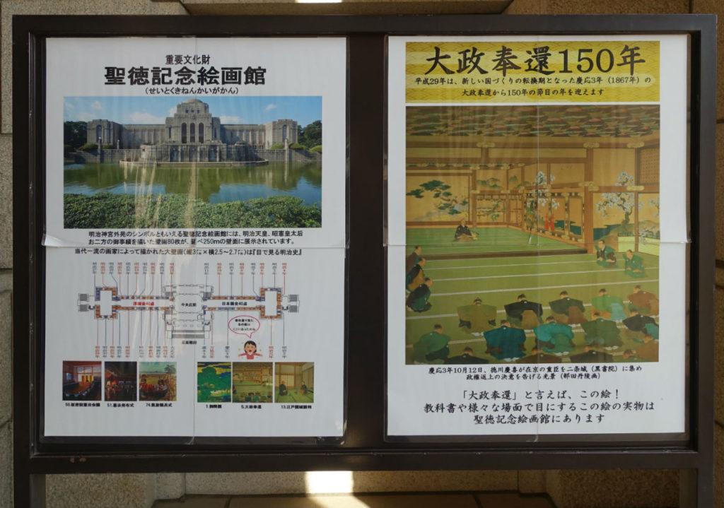 明治神宮外苑 聖徳記念絵画館 入口説明