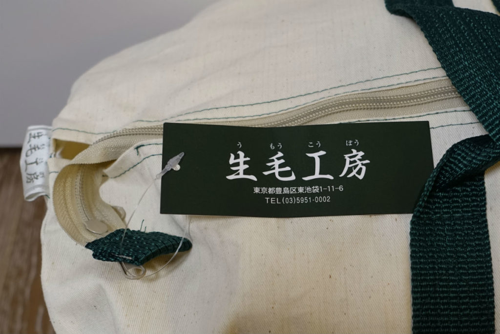 生毛工房 羽毛布団 外袋タグ