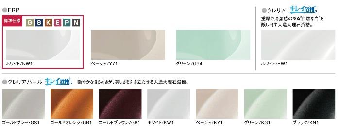 LIXLI SOLEO 浴槽カラー解説