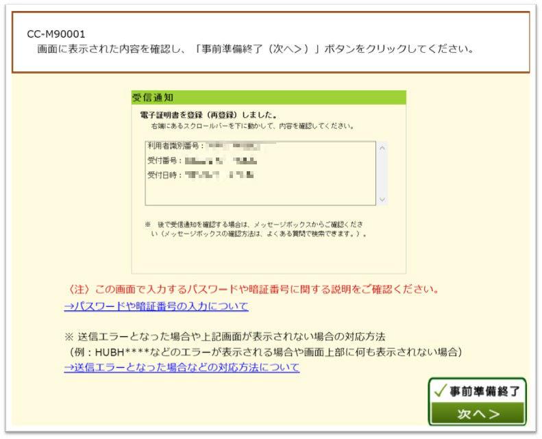 【確定申告書等作成コーナー】 電子証明書の受信通知確認