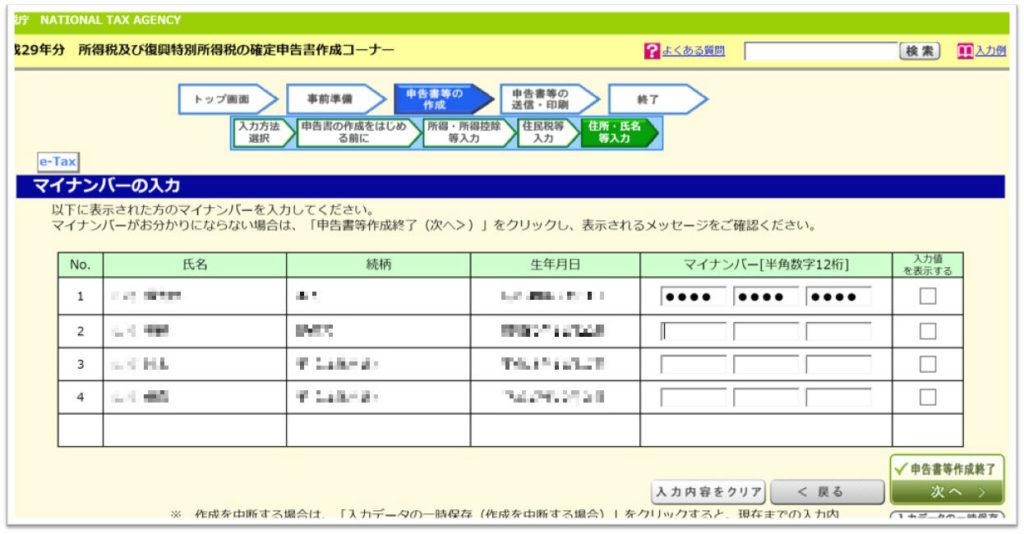 【確定申告書等作成コーナー】 マイナンバー入力画面