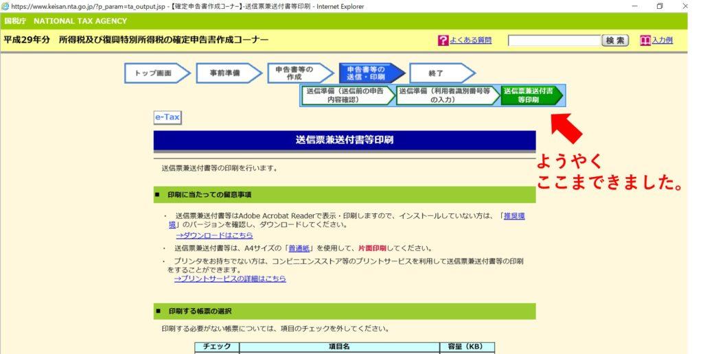 確定申告e-Tax 送信票兼送付書印刷