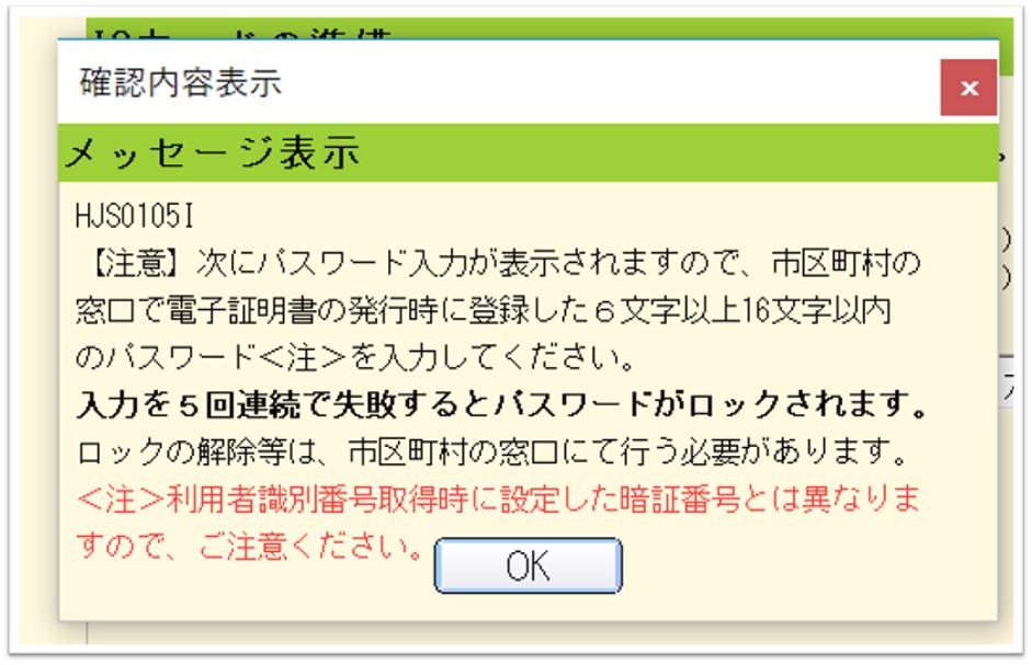 【確定申告書等作成コーナー】 マイナンバーカードの暗証番号入力への警告メッセージ
