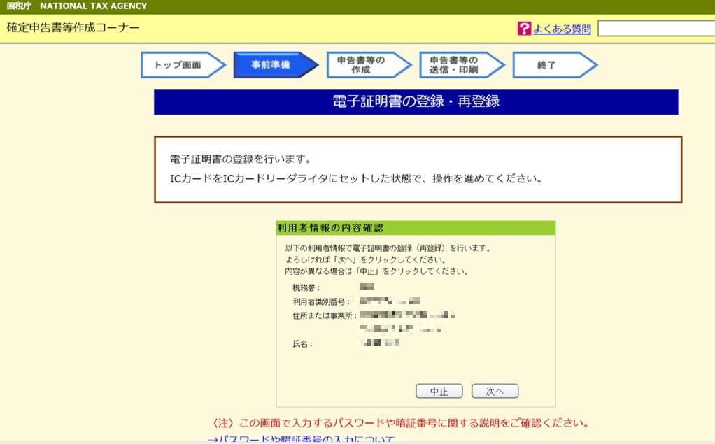 【確定申告書等作成コーナー 電子証明書の登録画面