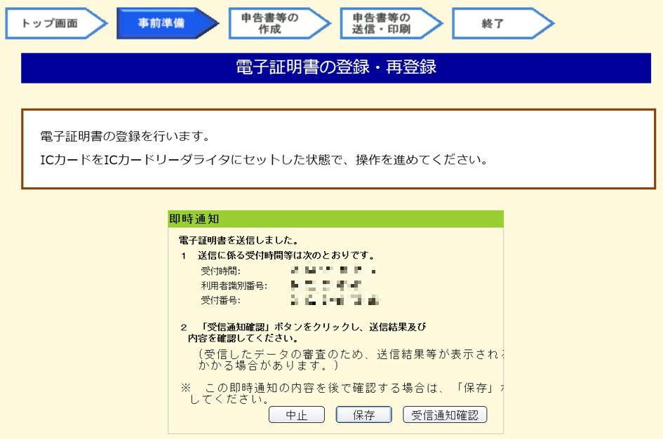 【確定申告書等作成コーナー】 電子証明書登録 通知画面