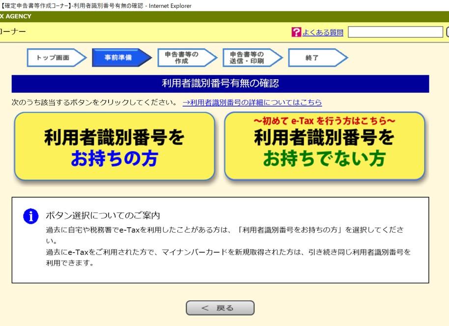 【確定申告書等作成コーナー】 利用者識別番号の選択画面