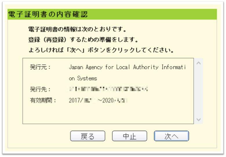 【確定申告書等作成コーナー】 電子証明書の内容確認画面