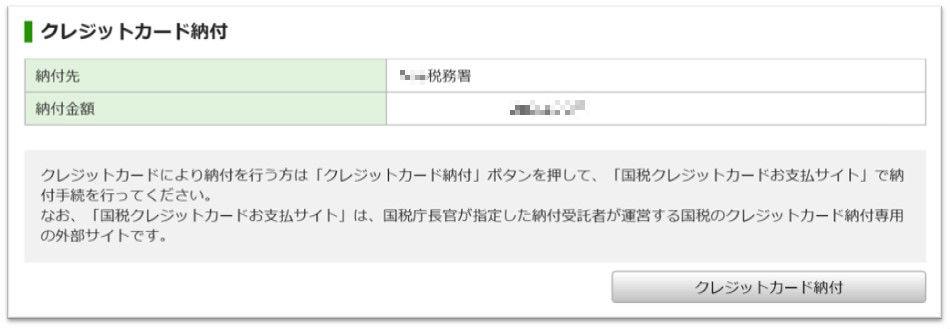 e-Tax クレジットカード納付