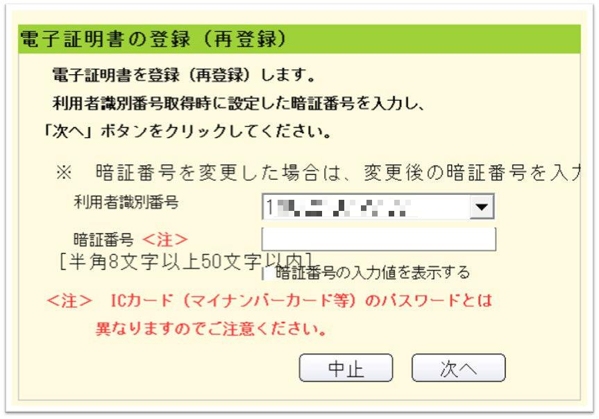 【確定申告書等作成コーナー 電子証明書登録 暗証入力画面