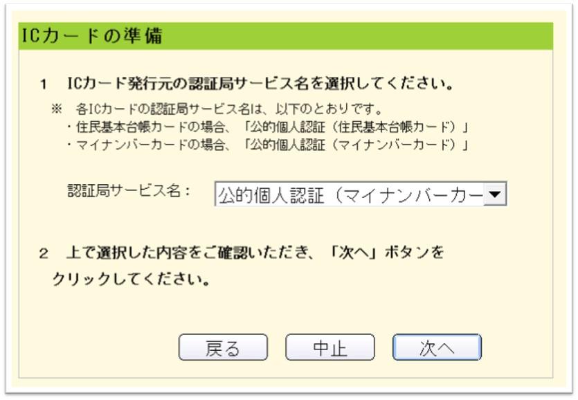【確定申告書等作成コーナー】 ICカード認証局選択画面
