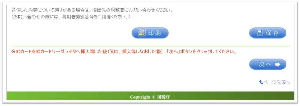 【確定申告書等作成コーナー】 ICカードセットしてください画面