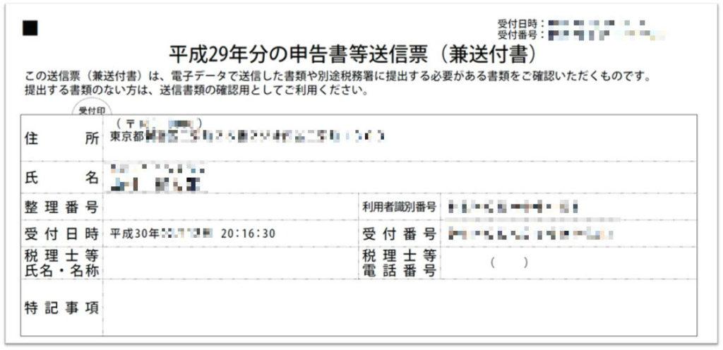 確定申告e-Tax 送信票一部