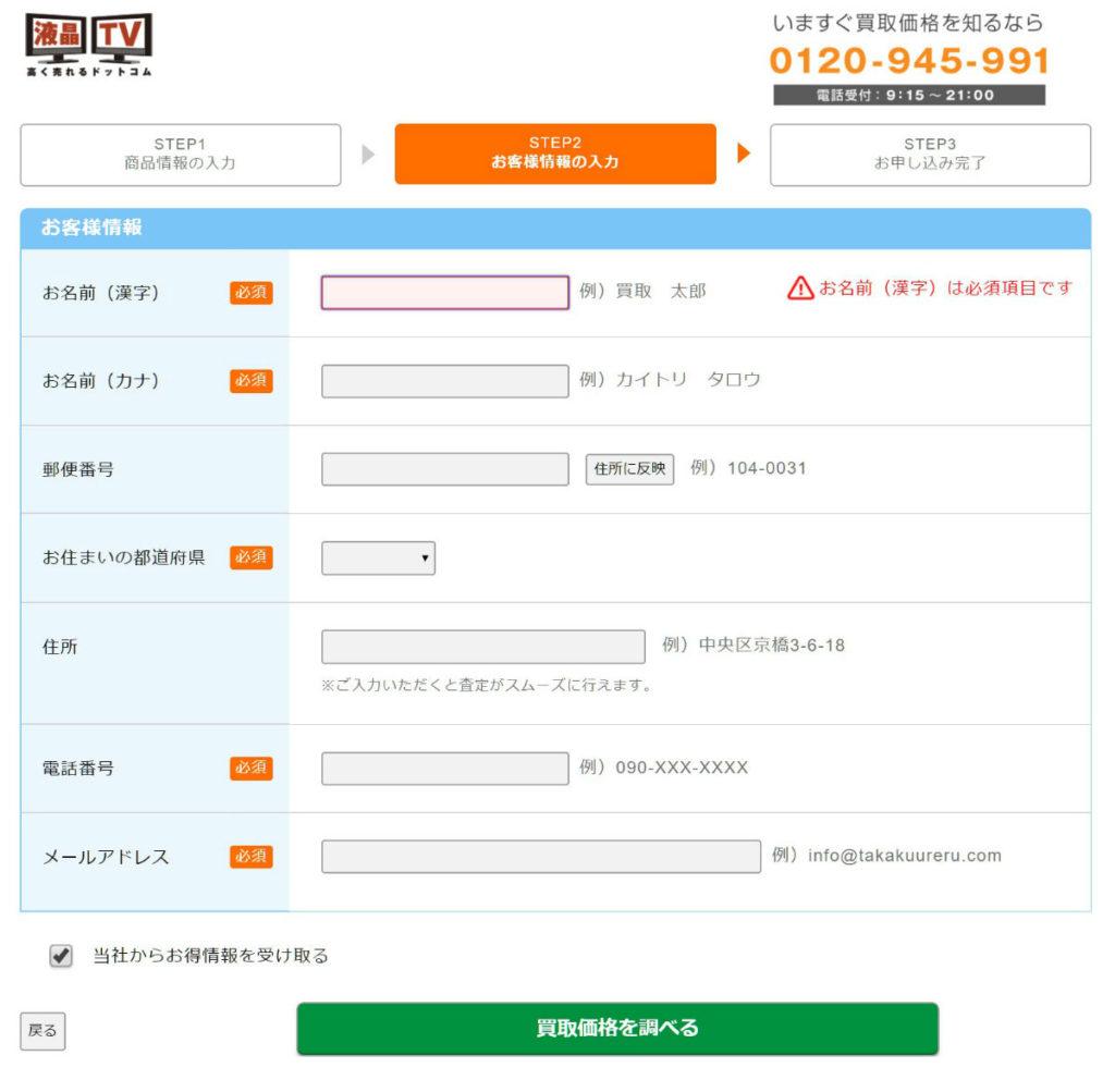 液晶TV高く売れる Web査定フォーム 個人情報画面