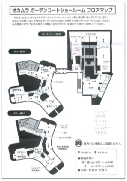 OKAMURAガーデンコートショールーム マップ