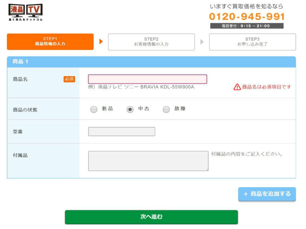 液晶TV高く売れる Web査定フォーム