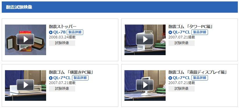 サンワサプライ 耐震試験動画一覧