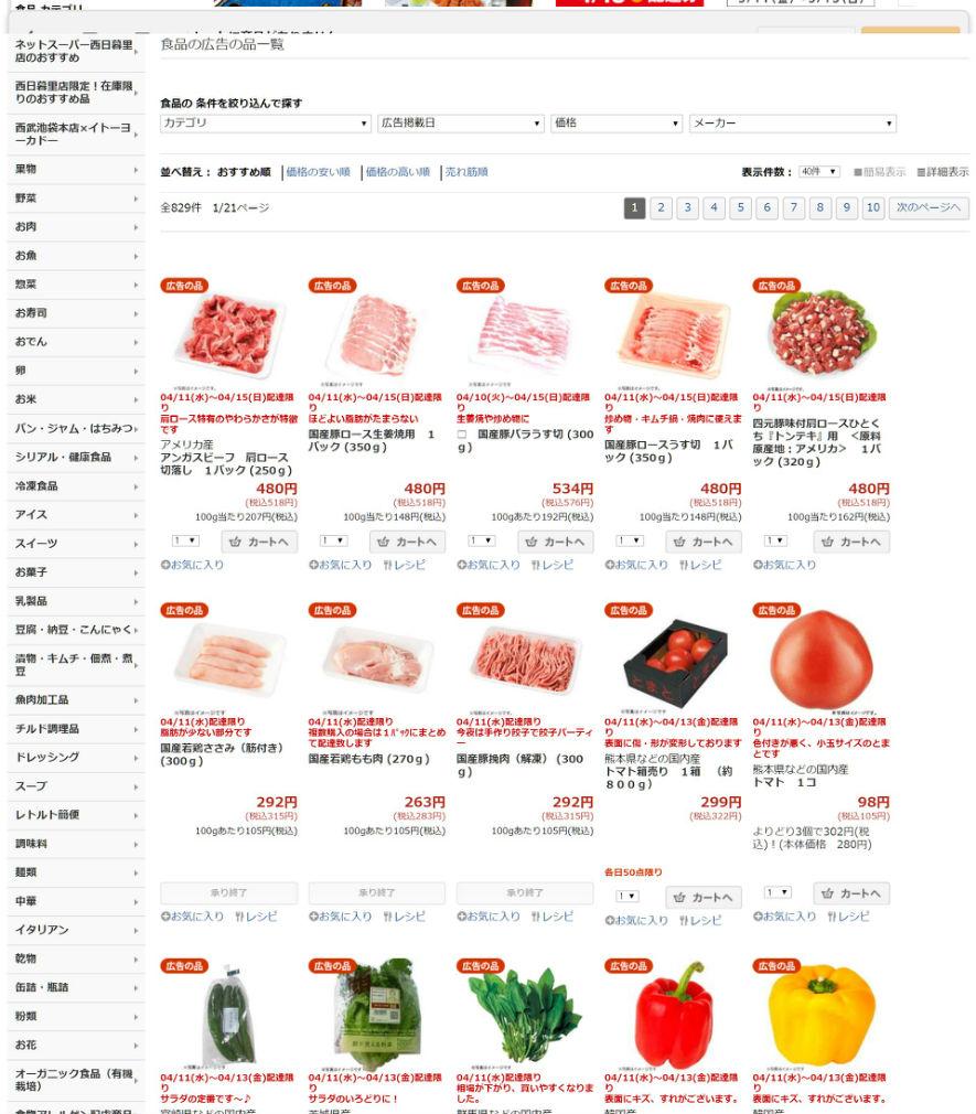 イトーヨーカドーネットスーパー 商品選択画面