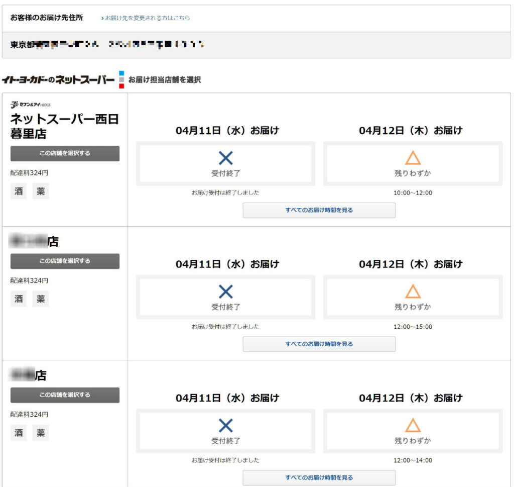 イトーヨーカドーネットスーパー 配達店舗選択画面