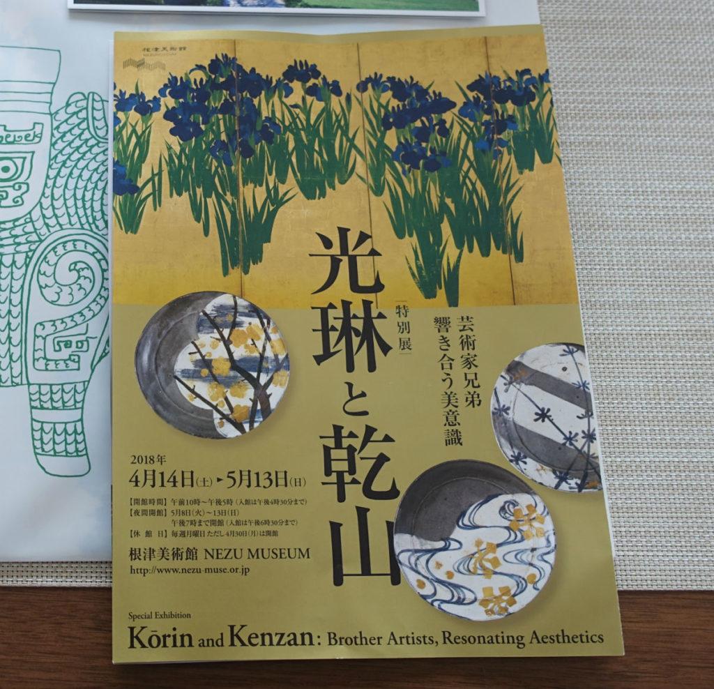 根津美術館 光琳と乾山 特別展 パンフ