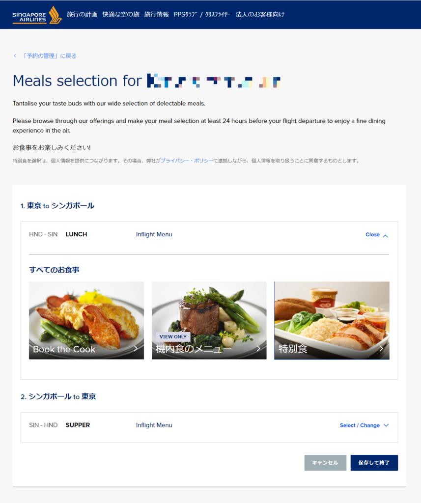 公式サイト 機内食選択