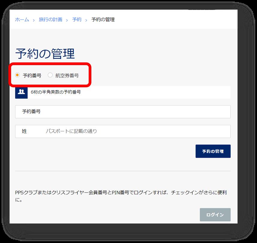 公式サイト 予約の管理トップ