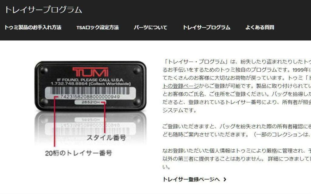トゥミ(TUMI)公式ウェブサイト トレーサープログラム概要