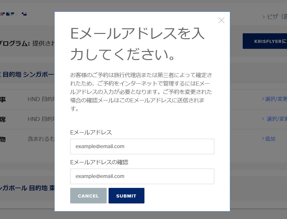 公式サイト 予約の管理 直接予約でない場合のメアド登録