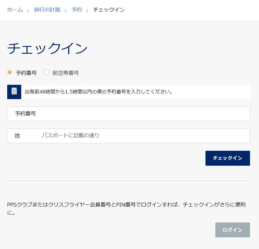 オンラインチェックイン ログイン画面
