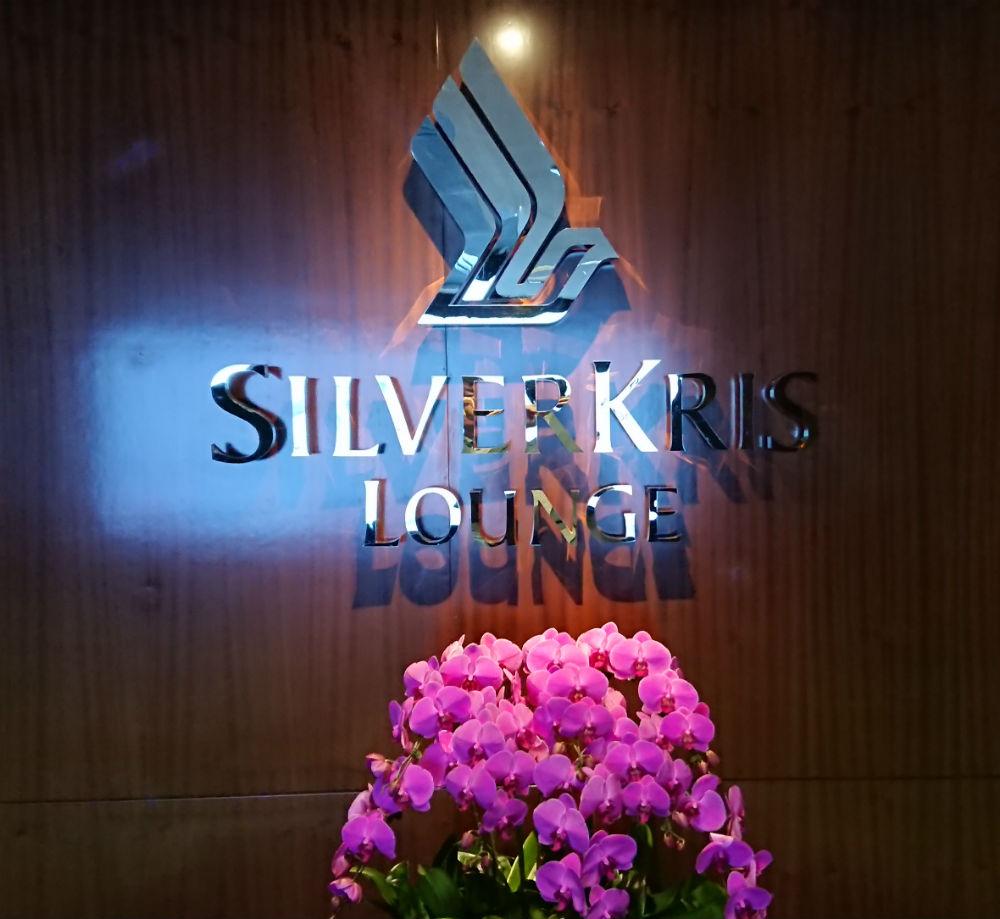 シンガポールチャンギ空港 ターミナル3 シルバークリス ラウンジ 看板