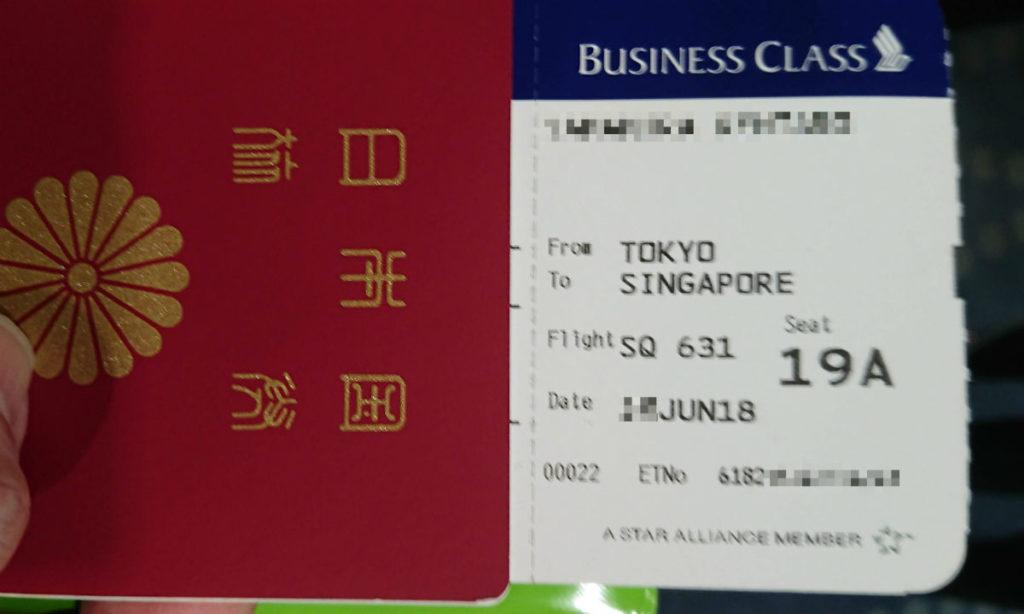 シンガポール航空 sQ631 搭乗券
