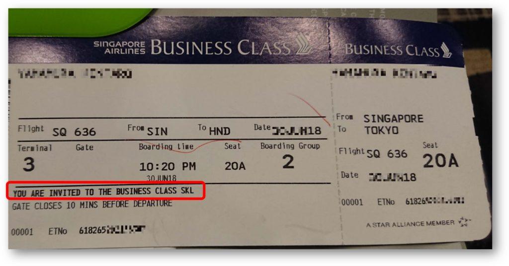 シンガポール航空 SQ636 ビジネス 搭乗券
