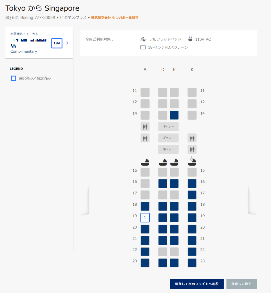 シンガポール航空 座席指定