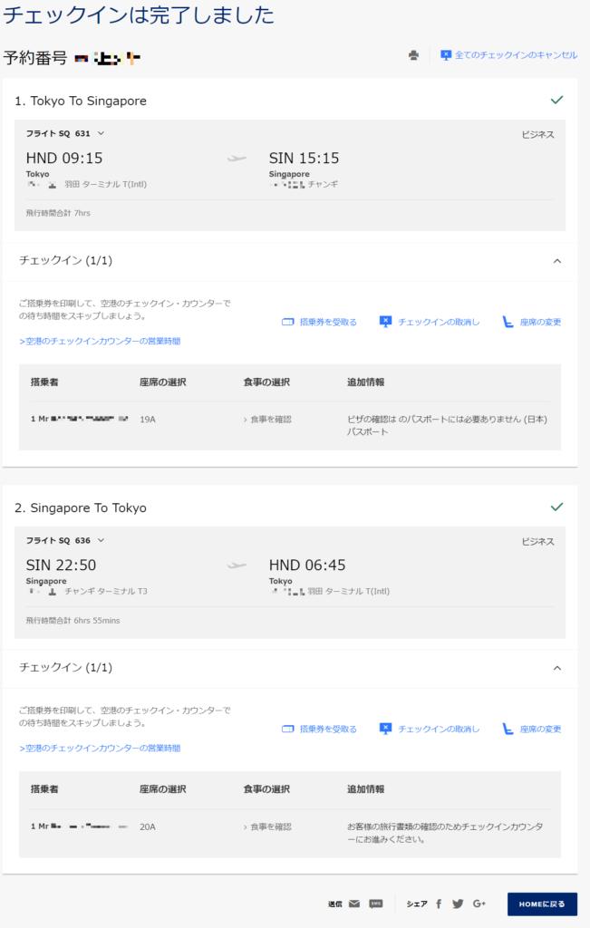 シンガポール航空 オンラインチェックインの完了