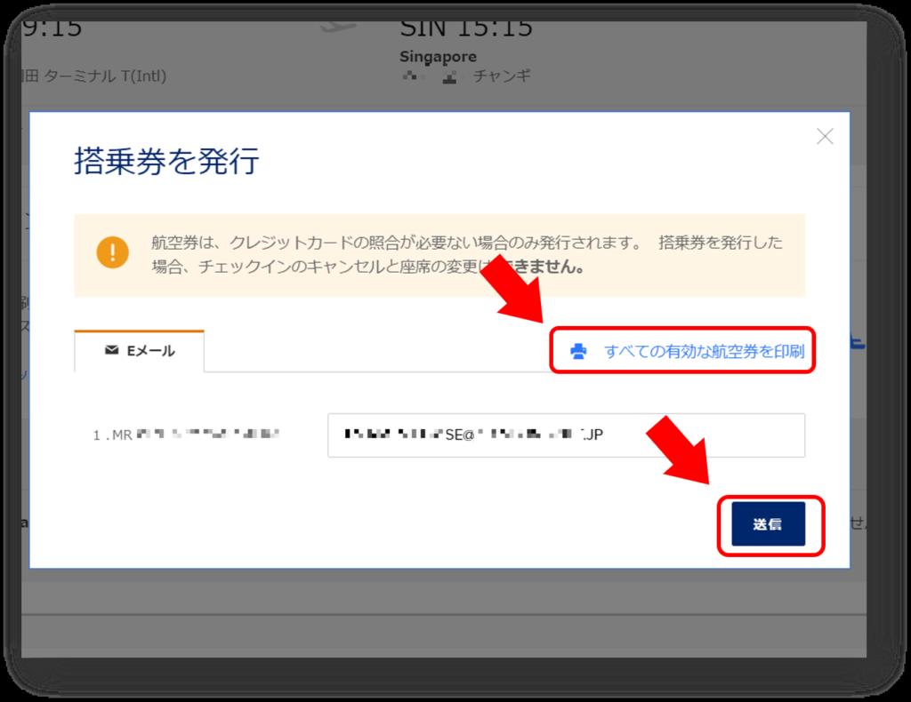 シンガポール航空 オンラインチェックイン 搭乗券 送信 印刷